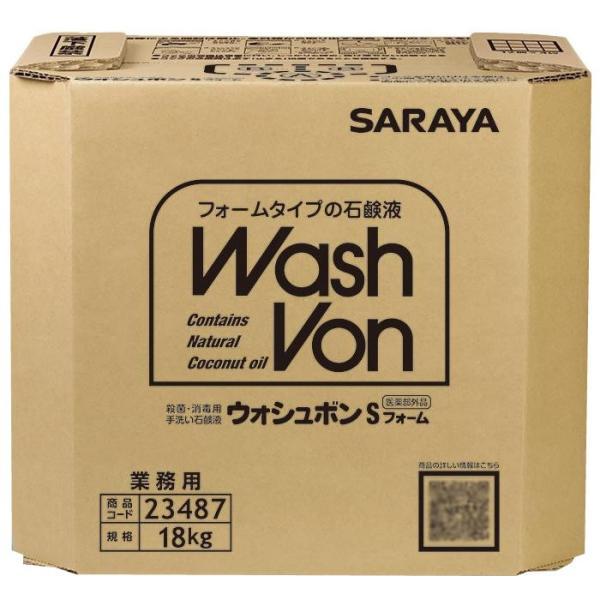 (医薬部外品) ウォシュボンSフォーム サラヤ 18kg BIB 23487 殺菌・消毒用手洗い石鹸液 業務用