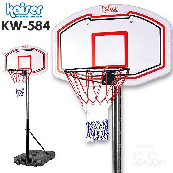 バスケットゴール バックボード kaiser スタンドセット バスケットボール ミニバス 練習 家庭用 カイザーKW-584|senssyo