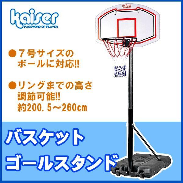 バスケットゴール バックボード kaiser スタンドセット バスケットボール ミニバス 練習 家庭用 カイザーKW-584|senssyo|02