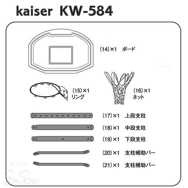 バスケットゴール バックボード kaiser スタンドセット バスケットボール ミニバス 練習 家庭用 カイザーKW-584|senssyo|06