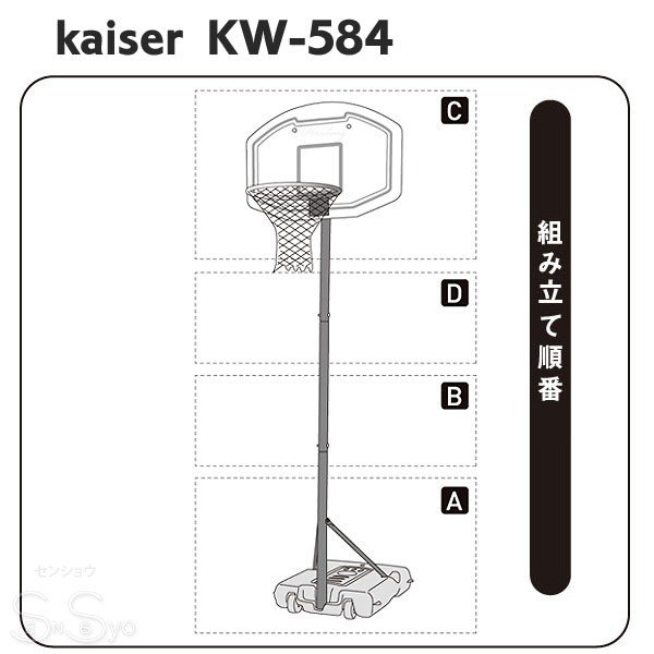 バスケットゴール バックボード kaiser スタンドセット バスケットボール ミニバス 練習 家庭用 カイザーKW-584|senssyo|08