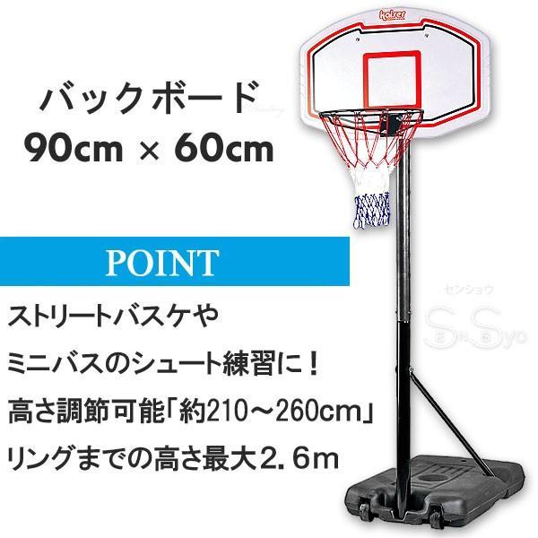 バスケットゴール バックボード kaiser スタンドセット バスケットボール ミニバス 練習 家庭用 カイザーKW-584|senssyo|09