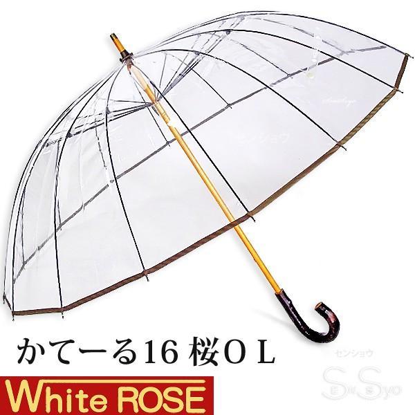 ホワイトローズ雨傘 かてーる16桜OL オリーブ 天然木製ハンドル ビニール傘 長傘16本骨傘 男女兼用 日本製 杉綾織袋セット|senssyo