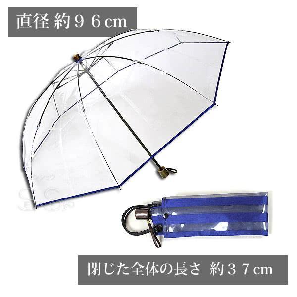 ホワイトローズ雨傘 アメマチ58NV 携帯 折りたたみビニール傘 透明ネイビー 木製手元 グラスファイバー8本骨傘 男女兼用 日本製 2WAY防水傘袋セット|senssyo|05