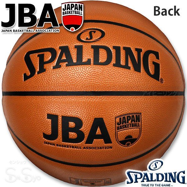 SPALDING 日本バスケットボール協会公認バスケットボール 7号 JBAコンポジット ブラウン 合成皮革 スポルディング76-272J senssyo 02
