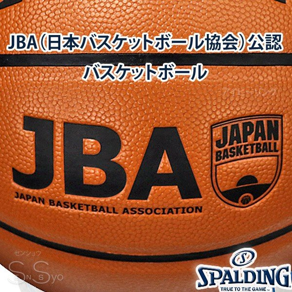 SPALDING 日本バスケットボール協会公認バスケットボール 7号 JBAコンポジット ブラウン 合成皮革 スポルディング76-272J senssyo 03