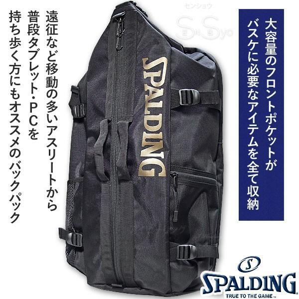 多機能バスケットボール バックパック SPALDING 大容量 ベクター ゴールド バッグ リュック メンズ レディース スポルディング 41-007GD|senssyo|04