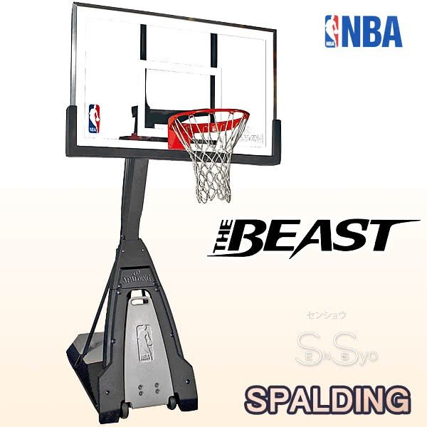 SPALDING バスケットゴール ザ ビースト 強化ガラス バスケットボール バスケ練習 ゴール NBAバックボード152cmスポルディング GOAL 74560JP senssyo