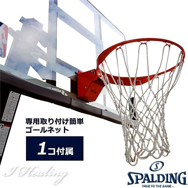 SPALDING バスケットゴール ザ ビースト 強化ガラス バスケットボール バスケ練習 ゴール NBAバックボード152cmスポルディング GOAL 74560JP senssyo 06