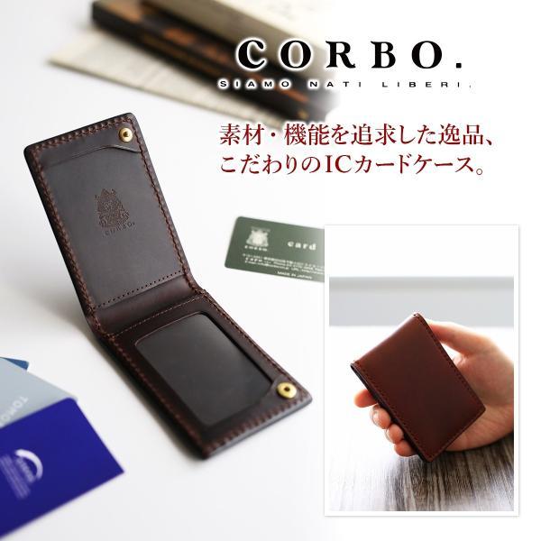 【ポイント10倍】CORBO コルボ パスケース パス・ケース メンズ 8LF-9431 人気 sentire-one 08