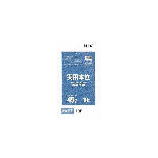 実用本位 NJ41[45L]青半透明 [0.025×ヨコ650×タテ800mm]10枚入×60冊[日本サニパック正規代理店]