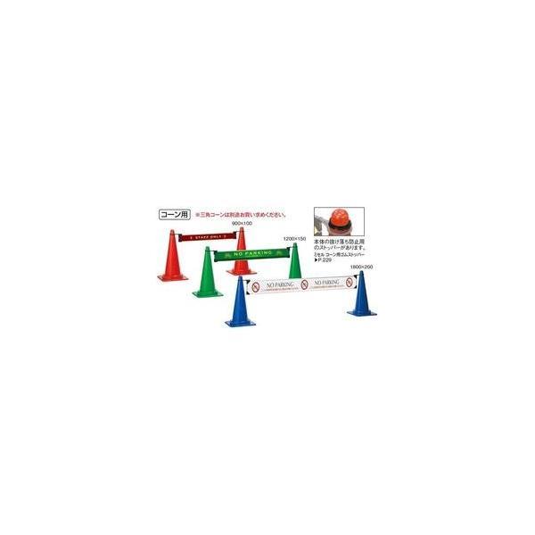 [送料無料][事業者限定] ミセル おしゃればー(コーン用))[1800×150mm1面]《テラモト正規代理店》※三角コーンは別売り。