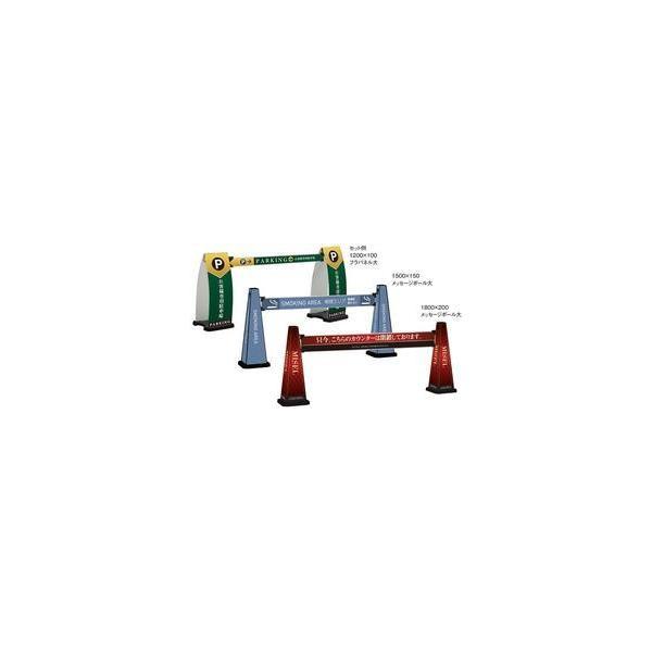 [事業者限定][送料無料]ミセル おしゃれバー(ミセル用)[1800×100mm1面]《テラモト正規代理店》※三角コーンは別売り。