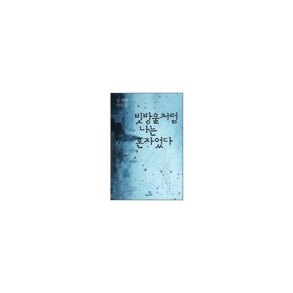 (韓国書籍)雨のしずくのように私は一人だった (コン・ジヨン著 JYJジェジュン推薦)[改訂版]9788993824537