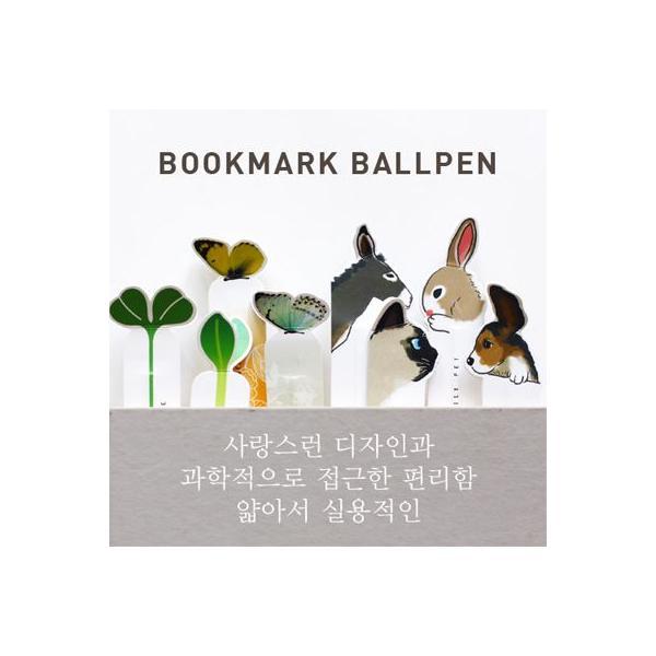 韓国雑貨 スリムなブックマークボールペン[8種セット][韓国文房具][可愛い][かわいい][韓国 お土産]