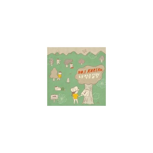 NO.1 KOREAN / 私の小さなカレンダー[韓国 CD]MBMC0891