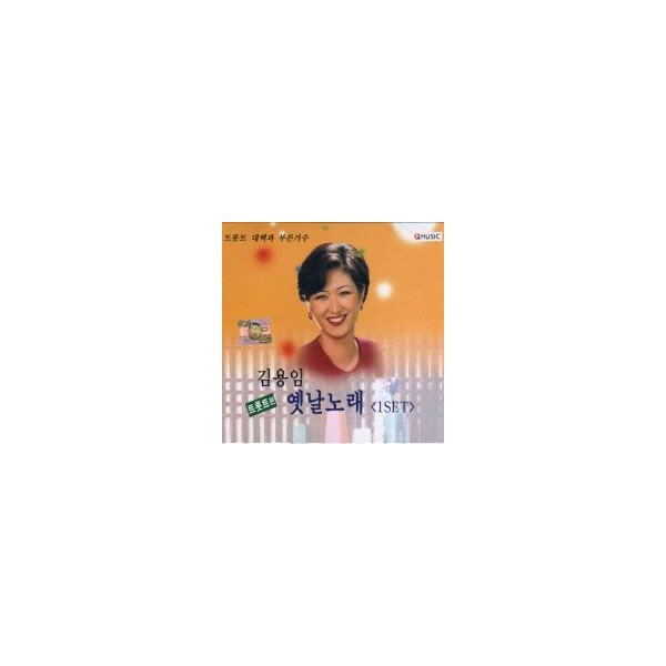 キム・ヨンイム / 昔歌 1Set[トロット:演歌][韓国 CD]DRMR720339