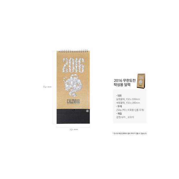 2016年「無限挑戦」卓上用カレンダー (韓国暦)[韓国 CD]
