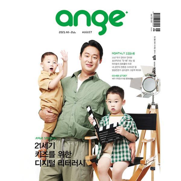 Ange (韓国雑誌) / 2021年8月号[韓国語][子供][ファッション]