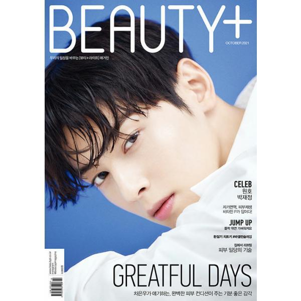 BEAUTY+ (韓国雑誌) /[ハード筒発送]2021年10月号 (Aタイプ 表紙:チャ・ウンウ)[韓国語]