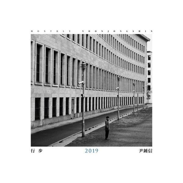 ユン・ジョンシン / 行歩 2019 (2CD) (2020年韓国暦卓上カレンダー付)[韓国 CD]
