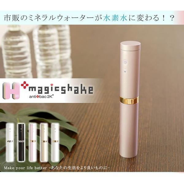 水素水生成器 サーバー ボトル antibac2K MagicShake マジックシェイク 送料無料 sepiya