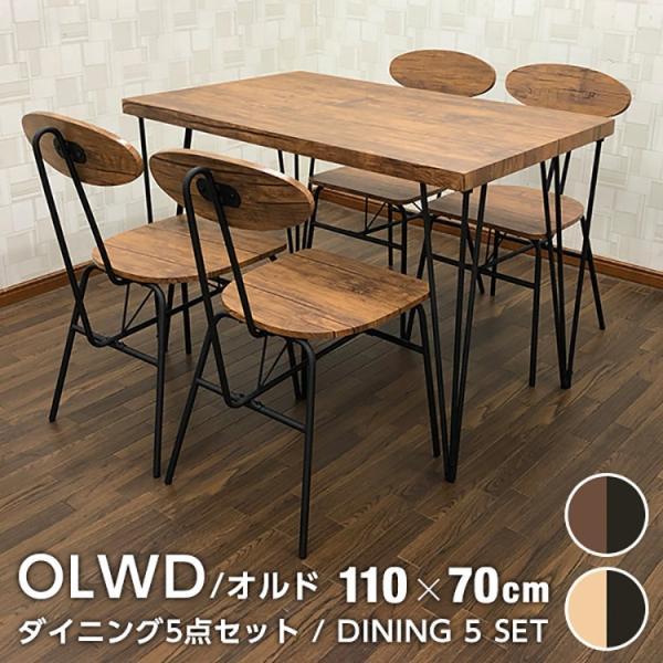 ダイニング5点セット OWLD オルド ブラウン×ブラック ナチュラル×ブラック ダイニングテーブル&チェア 食卓テーブル ヴィンテージ レトロモダン 北欧|sepiya