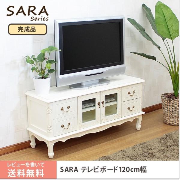 猫脚ヨーロピアンアンティーク家具SARA(サラ)テレビ台120cm幅|sepiya