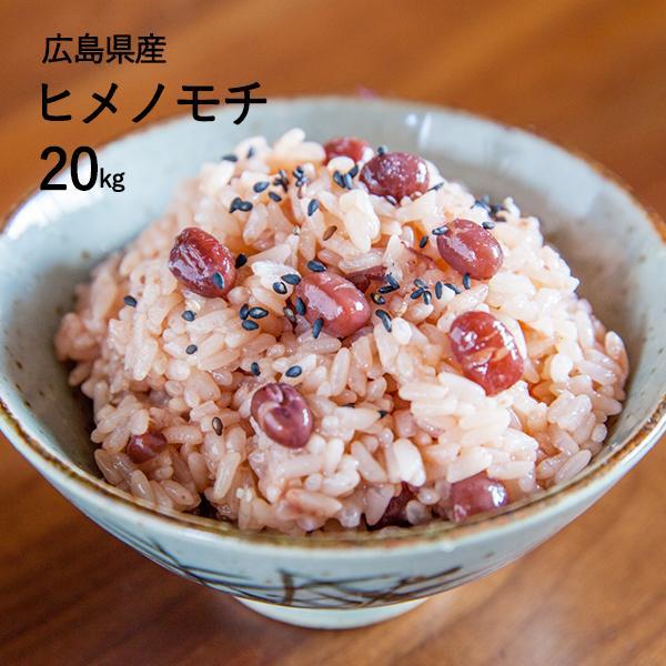 新米 ヒメノモチ 20kg(10kg×2袋) 精米(白米)  広島県産 令和2年産|seramai