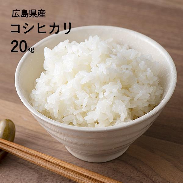 新米 コシヒカリ 20kg(10kg×2袋) 精米(白米) 広島県産 令和2年産 seramai