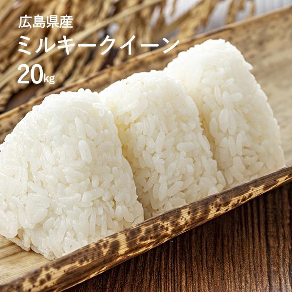 令和2年産 ミルキークイーン 20kg(10kg×2袋) 精米(白米) 新米 広島県産|seramai