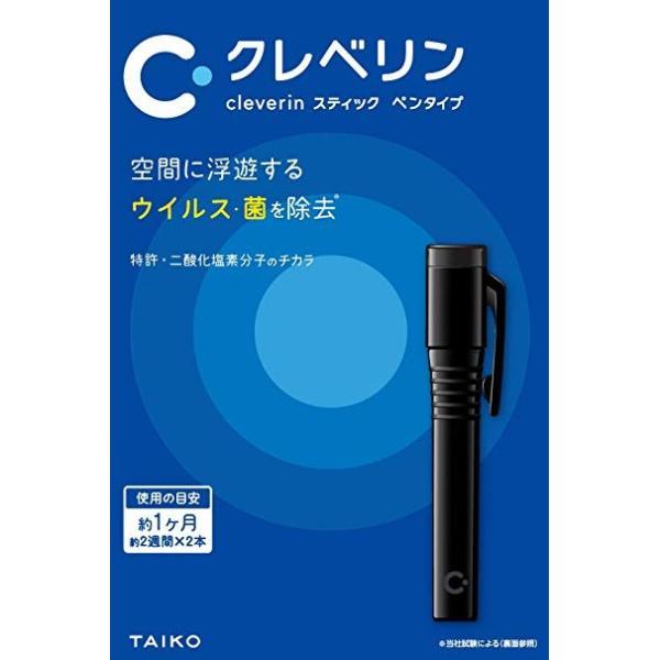 大幸薬品 クレベリン スティック ペンタイプ ブラック ホワイト (本体+スティック2本)|serekuto-takagise