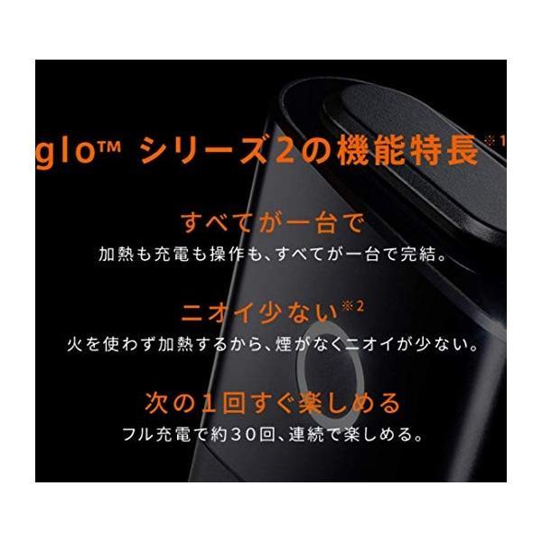 glo スターターキット 本体 リッチブラック シリーズ2 グロー ブラック|serekuto-takagise|03