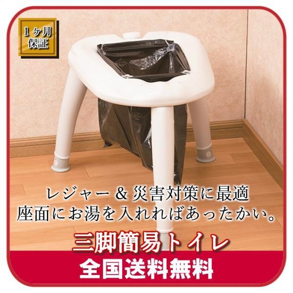 簡易トイレ 三脚 Se-60106|server
