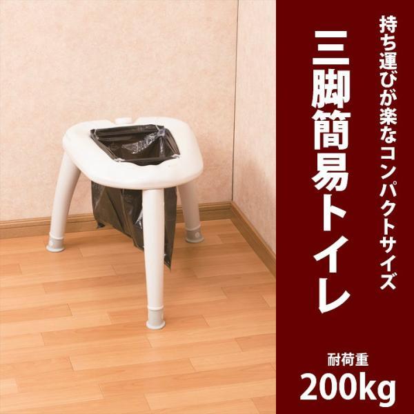 簡易トイレ 三脚 Se-60106|server|05