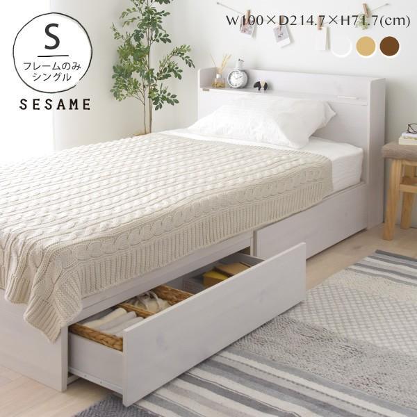 ベッドシングル収納付き引き出し付き北欧白おしゃれコンセント付きローベッド収納ベッドシンプル一人暮らしEMICA100S