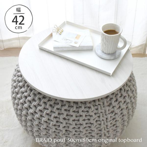 プフ 天板 単品 円形 丸型 お盆 白 トレー 木製 サイドテーブル ブレイド プフ50cm・80cm専用天板/PFT42 WH