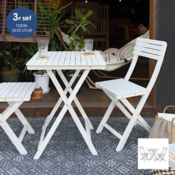 ガーデンテーブル 3点セット 折りたたみ コンパクト 白 木製 北欧 シンプル おしゃれ 屋外 折りたたみガーデンテーブル&チェア3点セット(WH)