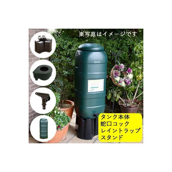 雨水タンク ハーコスター 100L (本体・集水器・スタンド) 自作 補助金 おしゃれ 設置 diy 簡単 雨水貯留タンク 助成金