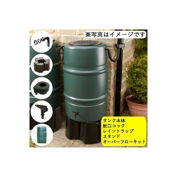 雨水タンク ハーコスター 227L (本体・集水器・スタンド・オーバーフローキット) 自作 補助金 おしゃれ 設置 diy 簡単 雨水貯留タンク 助成金