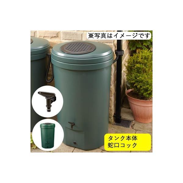 雨水タンク ハーコスター 350L (本体のみ) 自作 補助金 おしゃれ 設置 diy 簡単 雨水貯留タンク 助成金