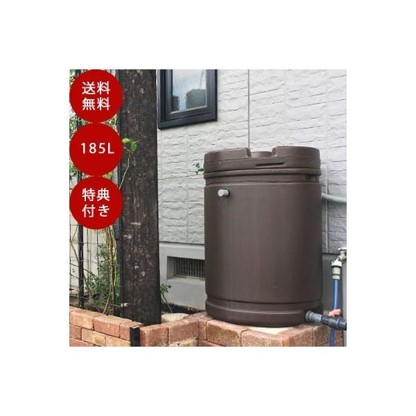雨水タンク 安全興業製雨水タンク 185L 自作 補助金 おしゃれ 設置 diy 簡単 雨水貯留タンク 助成金