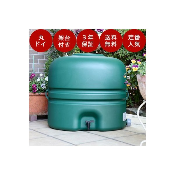 雨水タンク ホームダム 110L グリーン・丸ドイ用・スタンド付き 補助金 助成金 自作 雨水貯留タンク DIY おしゃれ 簡単 設置 コダマ樹脂工業