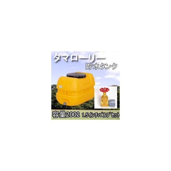 雨水タンク タマローリータンクLT-200 ECO 1.5インチ(40A)バルブセット 自作 補助金 おしゃれ 設置 diy 簡単 雨水貯留タンク 助成金