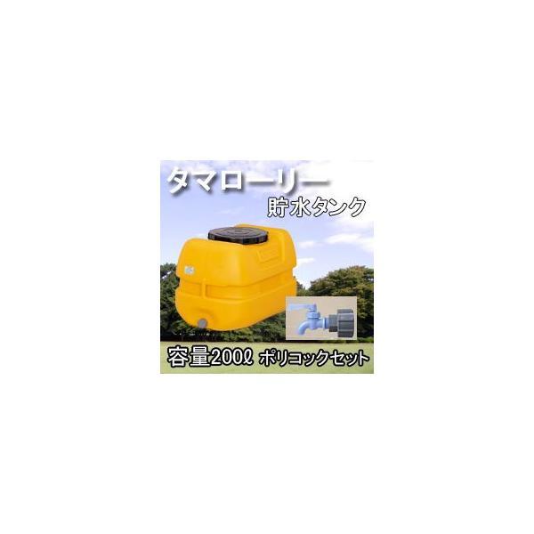 雨水タンク タマローリータンクLT-200 ECO ポリコックセット 自作 補助金 おしゃれ 設置 diy 簡単 雨水貯留タンク 助成金