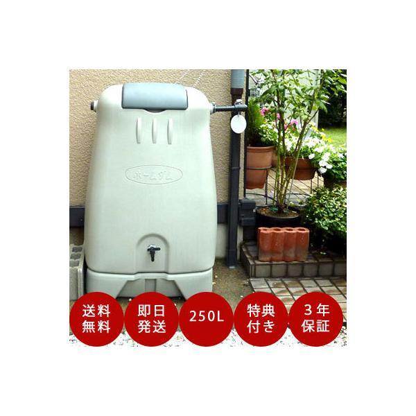 雨水タンク ホームダム 250リットル グレー 補助金 助成金 自作 雨水貯留タンク DIY おしゃれ 簡単 設置 コダマ樹脂工業