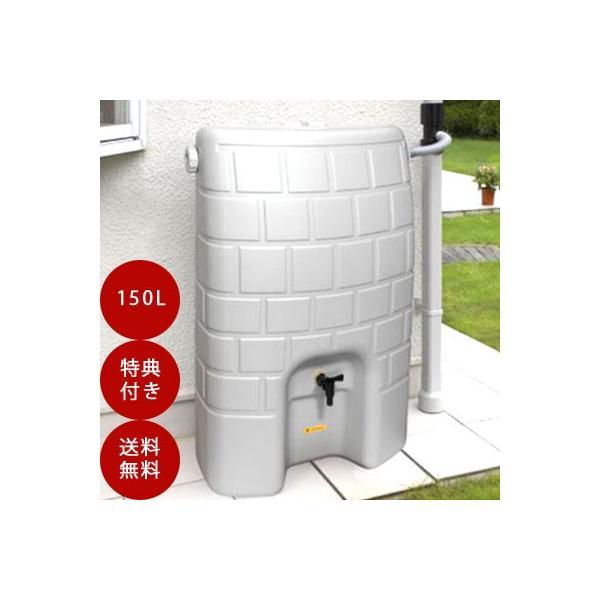 雨水タンク タキロン 雨音くん 150L 自作 補助金 おしゃれ 設置 diy 簡単 雨水貯留タンク 助成金