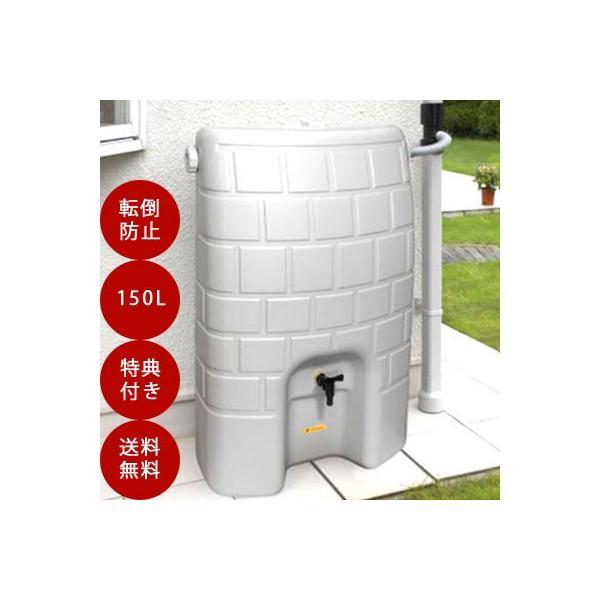 雨水タンク タキロン 雨音くん150L 転倒防止チェーン付き 自作 補助金 おしゃれ 設置 diy 簡単 雨水貯留タンク 助成金