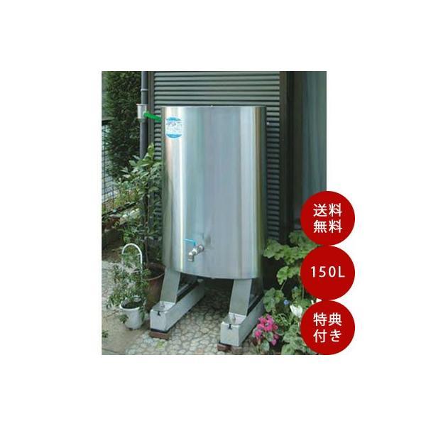 雨水タンク レインバンク地上設置型150L 自作 補助金 おしゃれ 設置 diy 簡単 雨水貯留タンク 助成金