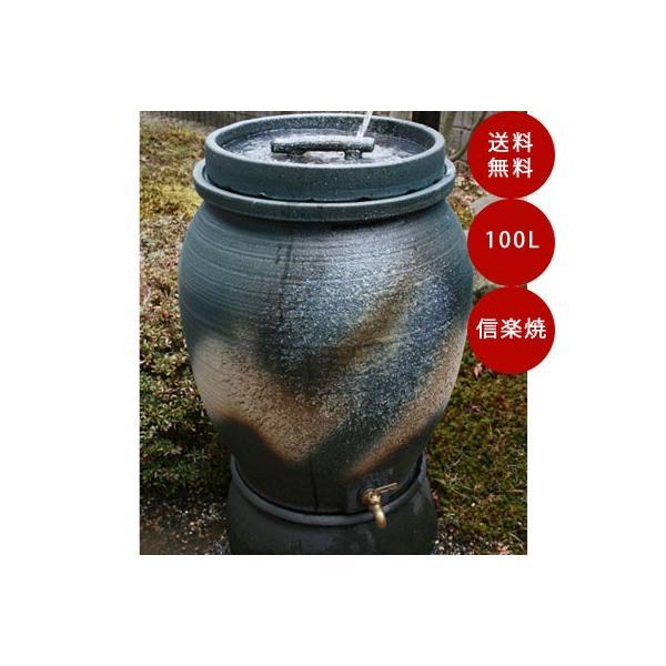 雨水タンク 青風古信楽100L 自作 補助金 おしゃれ 設置 diy 簡単 雨水貯留タンク 助成金